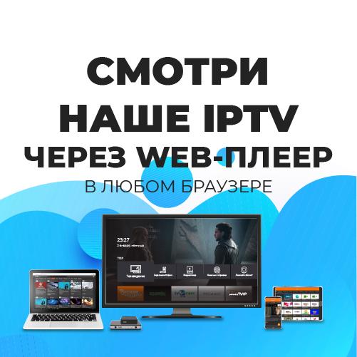IPTV_banner_500х500